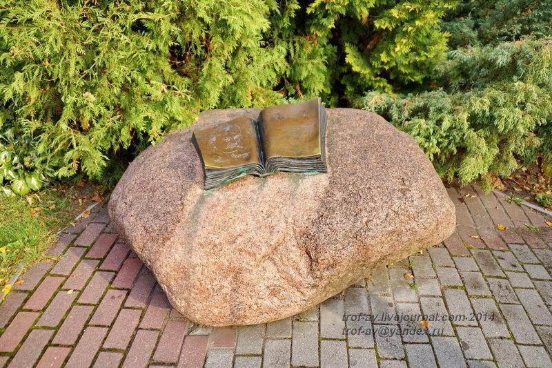 Памятный знак Томасу Манну. Светлогорск-Rauschen