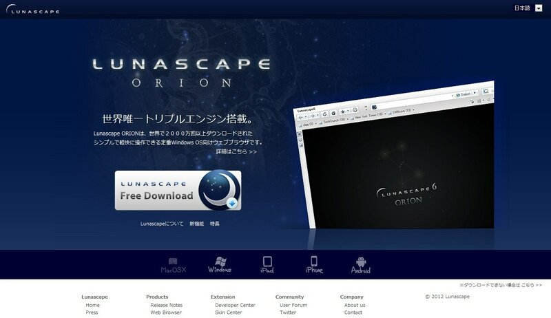 Японский интернет-браузер Lunascape