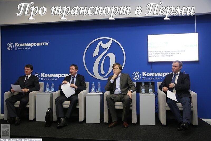 Про транспорт в Перми.jpg