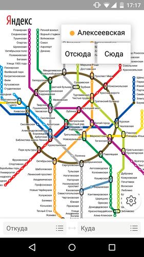 Яндекс.Метро для iPhone,