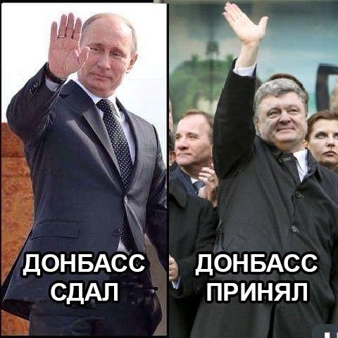 Донбасс сдал, Донбасс принял