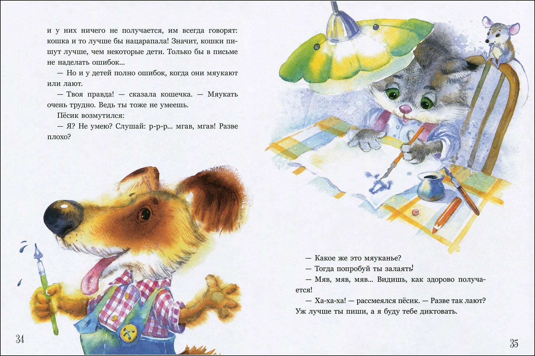 С. Емельянова, Приключения Пёсика и Кошечки