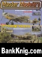 Журнал Master Modelers № 77 2009