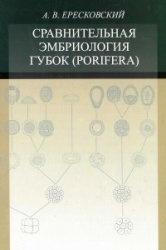 Книга Сравнительная эмбриология губок (Porifera)