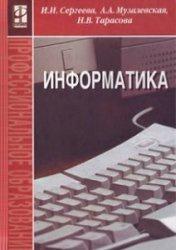 Книга Информатика