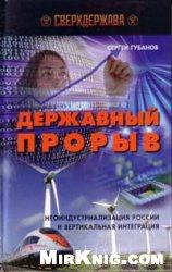 Книга Державный прорыв. Неоиндустриализация России и вертикальная интеграция