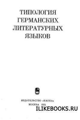 Книга Коллектив авторов - Типология германских литературных языков