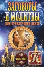 Книга Книга Заговоры и молитвы для привлечения денег
