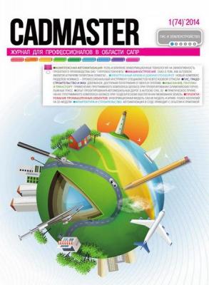 Журнал CADmaster №1 (74) январь-февраль 2014