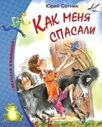 Книга ЮРИЙ СОТНИК КАК МЕНЯ СПАСАЛИ