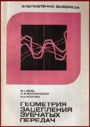 Книга Геометрия зацепления зубчатых передач