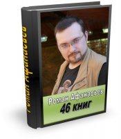 Книга Роман Афанасьев (46 книг)  FB2, ТХТ fb2, тхт. 28,16Мб