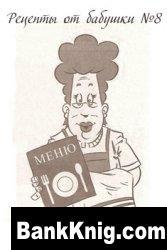 Журнал Рецепты от бабушки №8 2009