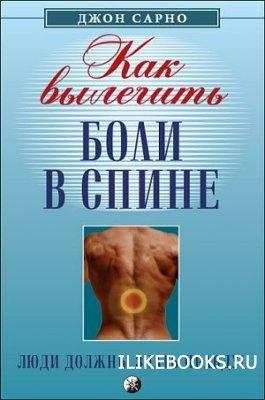 Книга Сарно Джон - Как вылечить боли в спине: Люди должны знать правду!