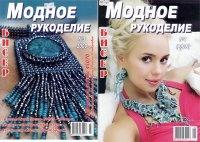 Книга Модное рукоделие. Бисер №№1-6 2009.