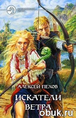 Книга Алексей Пехов - Искатели ветра (аудиокнига) читает Svetik-zayka
