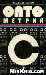 Книга Оптометрия. (Подбор средств коррекции зрения).