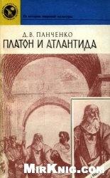 Книга Платон и Атлантида