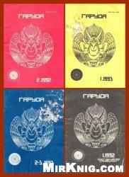 Журнал Гаруда № 1,2 (1992 г) 1-3(1993 г)
