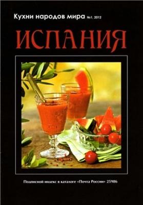 Книга Кухни народов мира № 1 2012. Испания