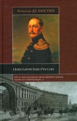 Астольф де Кюстин. Николаевская Россия (Аудиокнига)