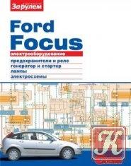 Книга Электрооборудование Ford Focus