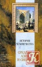 Книга История человечества. Средняя Азия и Сибирь