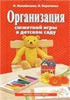 Книга Организация сюжетной игры в детском саду