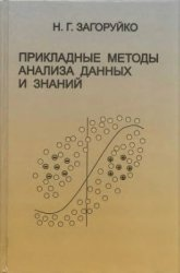 Книга Прикладные методы анализа данных и знаний