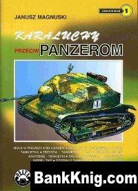 Книга Karalucyh Przeciw Panzerom pdf