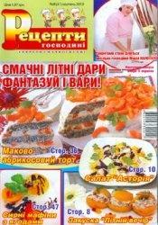 Журнал Рецепти господині №8 2013