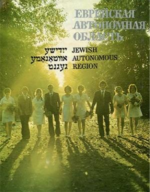 Книга Еврейская автономная область. Фотоальбом