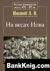 Книга На весах Иова rtf, fb2 2Мб