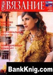 Журнал Вязание для взрослых: спицы № 8 2005 г. djvu 4,24Мб