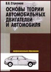 Книга Основы теории автомобильных двигателей и автомобиля