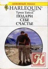 Книга Подари себе счастье