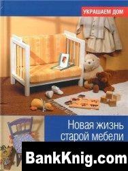 Книга Новая жизнь старой мебел jpg 38Мб