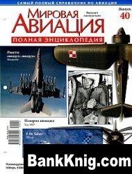 Журнал Мировая авиация №40 2009 pdf  20,5Мб