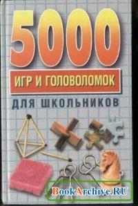Книга 5000 игр и головоломок для школьников.