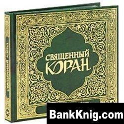 Священный Коран (Аудиокнига) mp3, 128kbps, 44khz 1280Мб