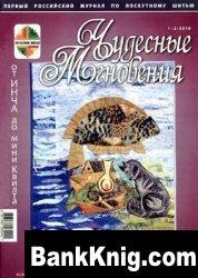 Журнал Чудесные мгновения. Лоскутное шитье № 1-2, 2010 jpeg 10,8Мб