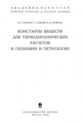 Книга Константы веществ для термодинамических расчетов в геохимии и петрологии
