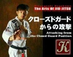Книга Arts of Brazilia Jiu-Jitsu