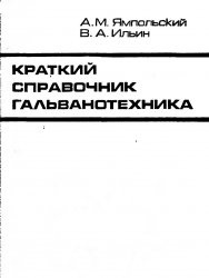 Книга Краткий справочник гальванотехника
