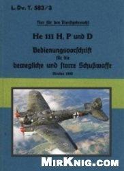 Книга He 111 P, H und D. Bedienungsvorschrift