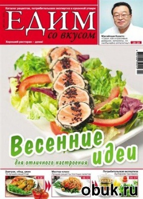 Едим со вкусом №3 (март 2012)