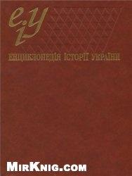Енциклопедія історії України. Том 5