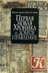 Книга Первая новая хроника и доброе правление (доколумбовый период)