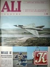 Журнал Ali Nuove 1965 13/18, 19/24