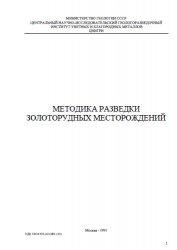 Книга Методика разведки золоторудных месторождений
